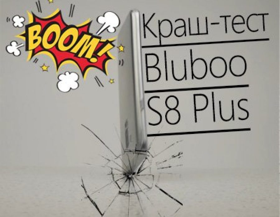 Краш-тест Bluboo S8 Plus — Выжил или…?