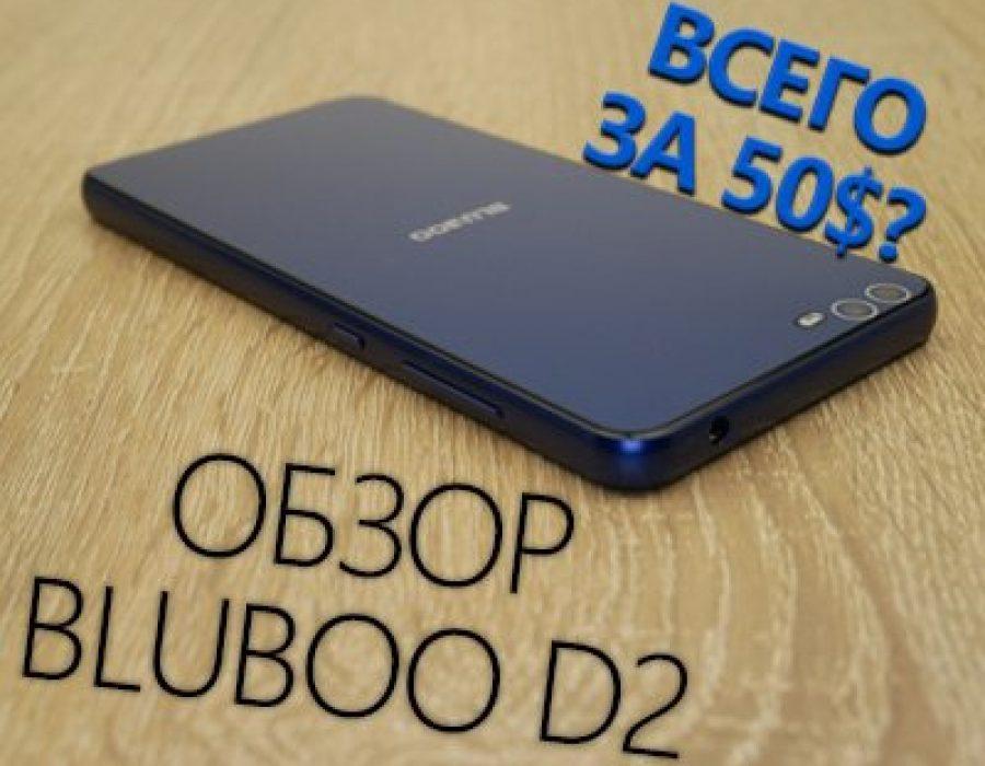 Обзор Bluboo D2 — Стильный и Дешёвый!