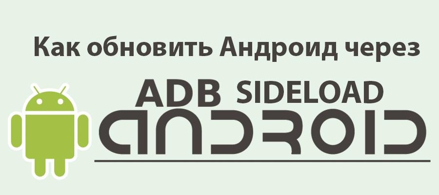 Как обновить Андроид через ADB Sideload