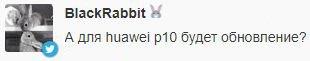 Huawei P10 - обновление и прошивка
