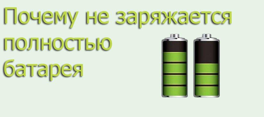 не заряжается полностью батарея