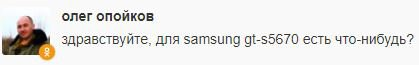 Samsung Galaxy Fit - обновление и прошивка