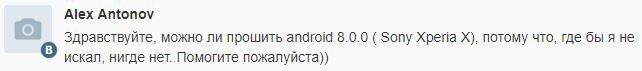 Sony Xperia X - обновление и прошивка