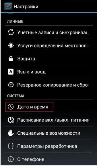 андроид проблемы с сертификатом