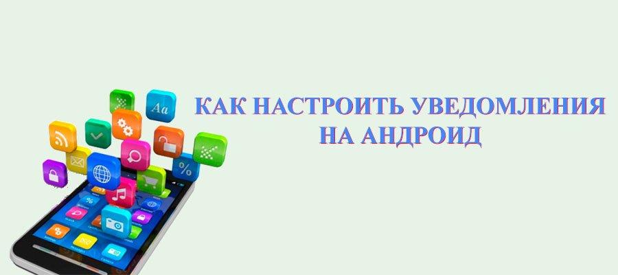 Как настроить уведомления на Андроид