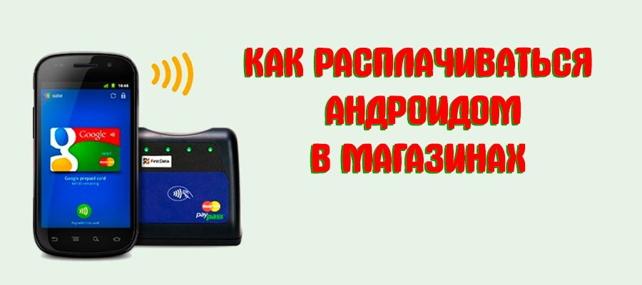 Как расплачиваться Андроидом
