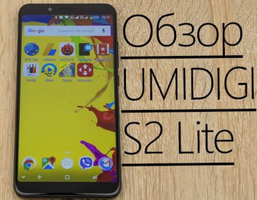 Обзор UMIDIGI S2 Lite — премиальный дизайн в эконом классе