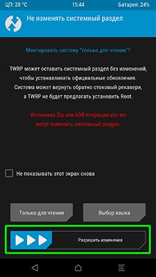 Как получить Root права на Xiaomi Redmi 5A
