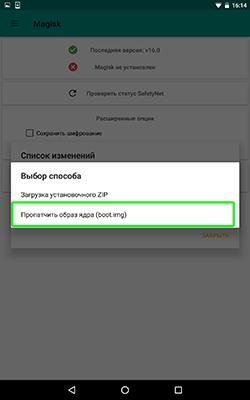 Как получить Root права на Asus ZenFone 4 Max