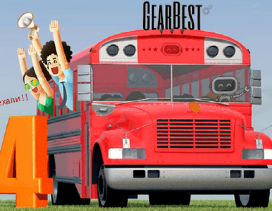 Классные скидки на всю электронику в Gearbest