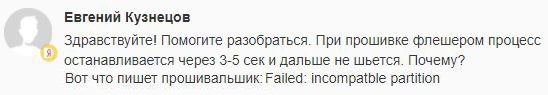 Исправляем Failed Incompatible Partition в ResearchDownload
