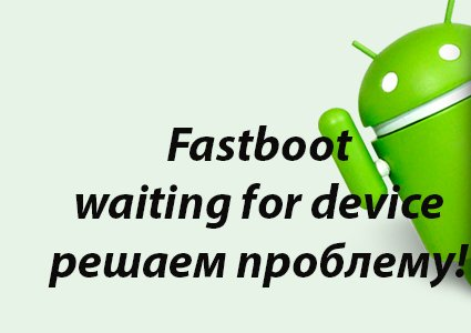 Fastboot Waiting For Device - Что Делать? ⋆ Androidmir org