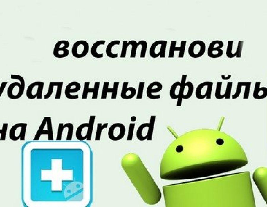 Восстановить удаленные файлы с Android теперь можно бесплатно!
