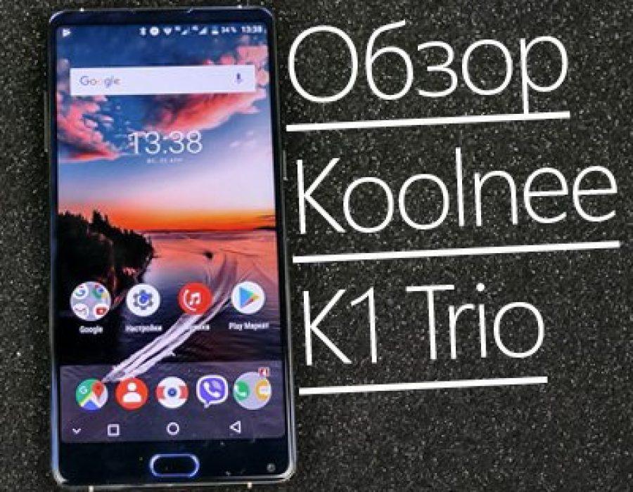 Обзор KOOLNEE K1 Trio — хорош с трёх сторон, а с четвёртой?