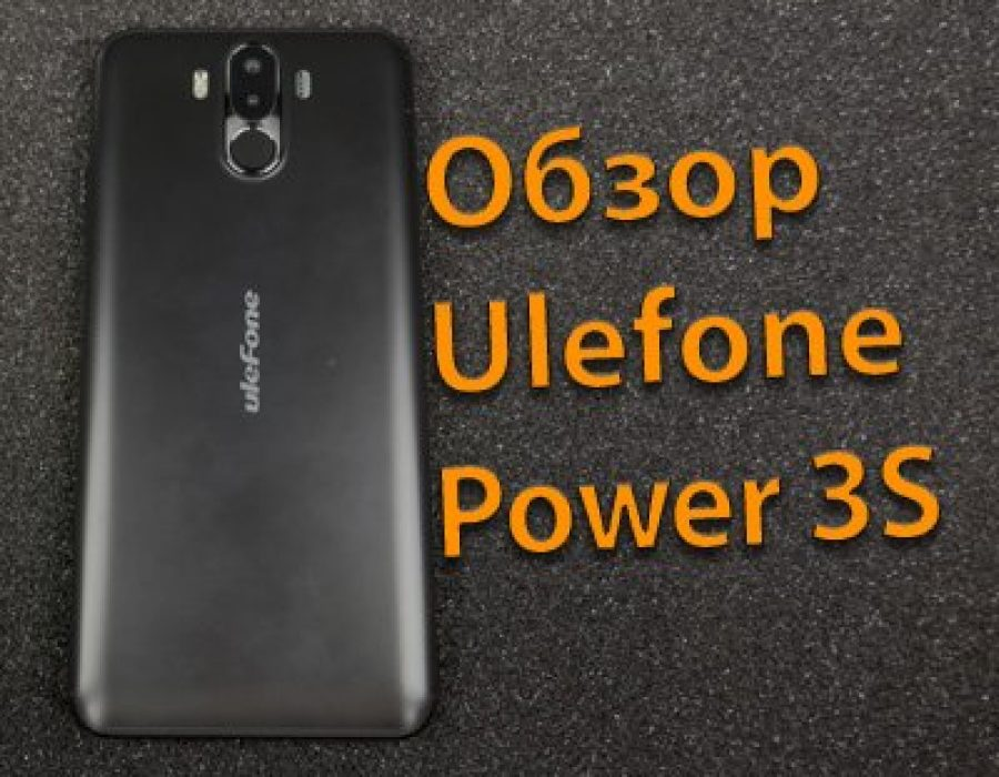 Обзор Ulefone Power 3S — забудь о зарядке и наслаждайся!
