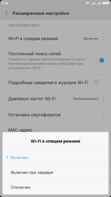 Wi-Fi отключается в спящем режиме, что делать?