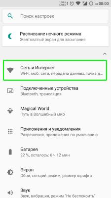 Как изменить цвет экрана при вызове на Android