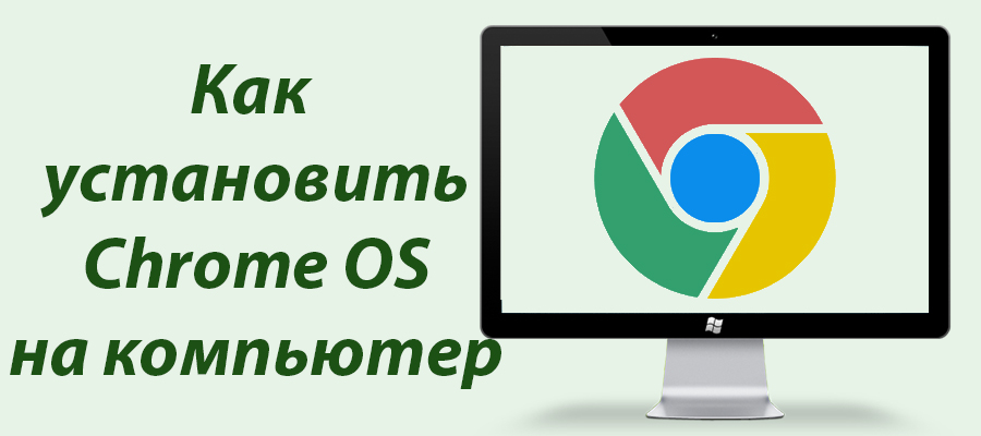 Установка Chrome OS на любой компьютер