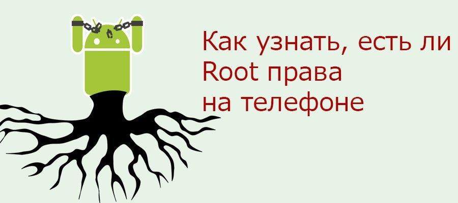 есть ли root