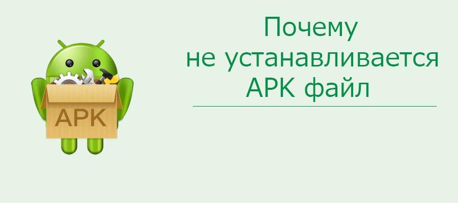 не устанавливается apk