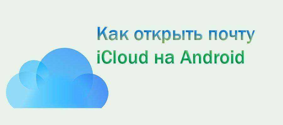 icloud на андроид