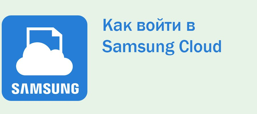войти в samsung cloud