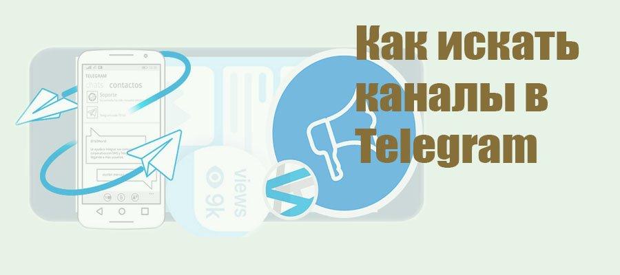как искать каналы в telegram