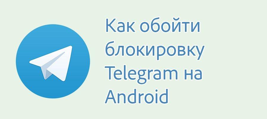 обойти блокировку telegram