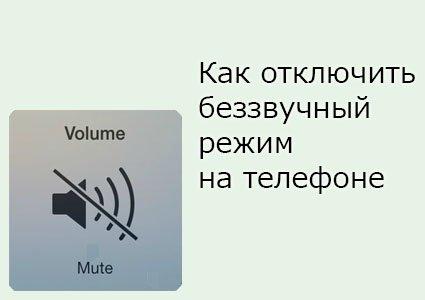 картинка переведите телефон в беззвучный режим этот