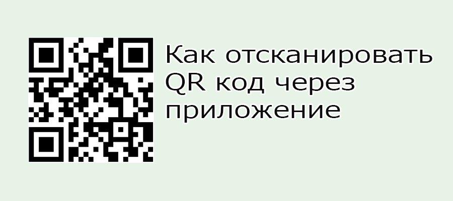 как отсканировать qr код