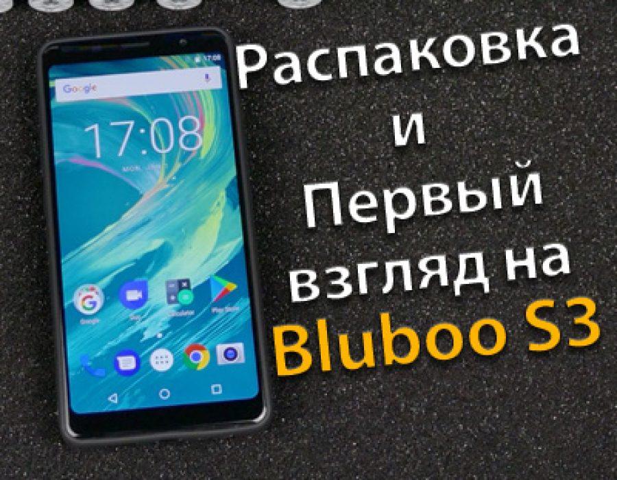 Распаковка и первый взгляд на Bluboo S3