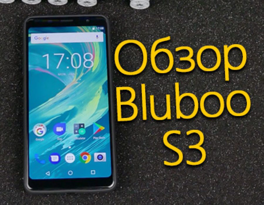 Обзор Bluboo S3 — высокотехнологичный «утюжок»