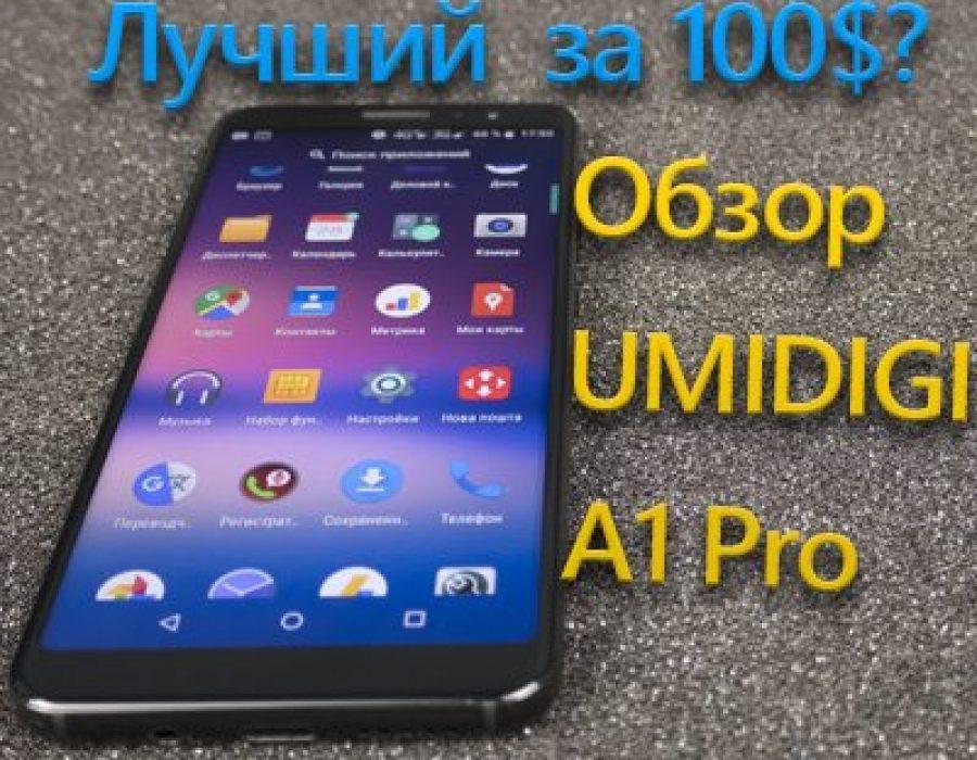 Обзор UMIDIGI A1 Pro — один из лучших смартфонов за 100$