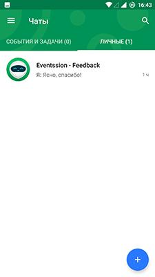 Eventssion - быстрая и продуктивная организация событий