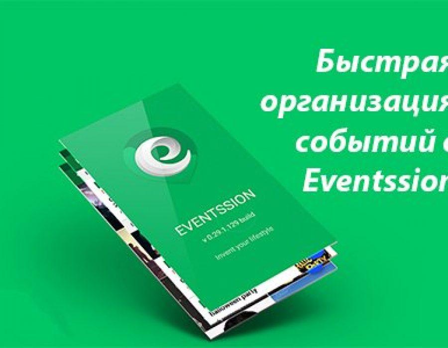 Eventssion — быстрая организация событий на Android