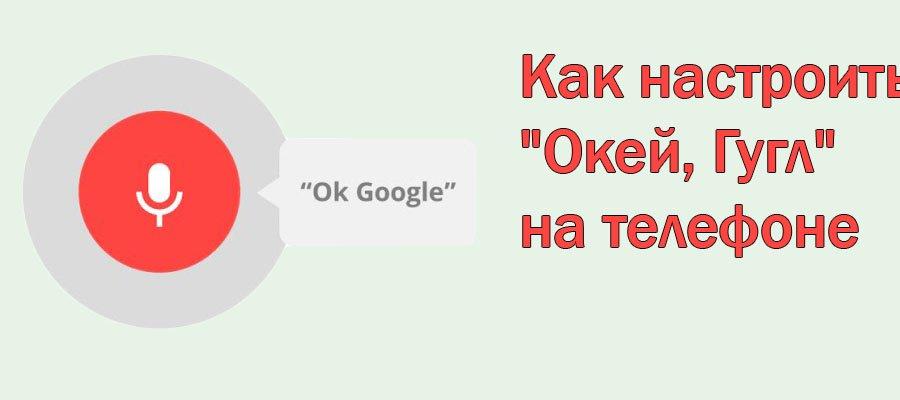 настроить окей гугл