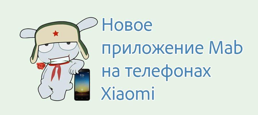 приложение mab