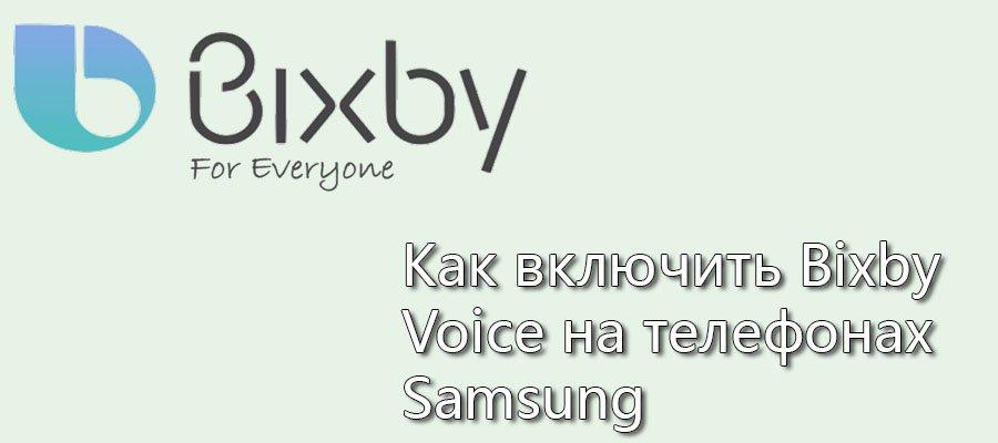 как включить bixby
