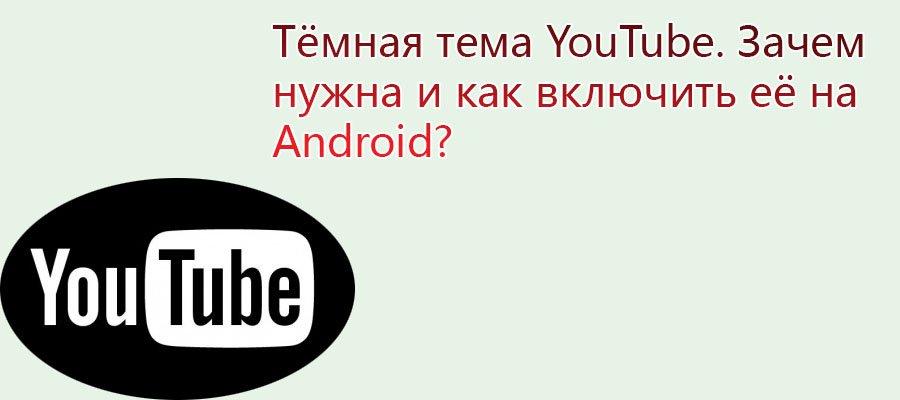 тёмная тема youtube