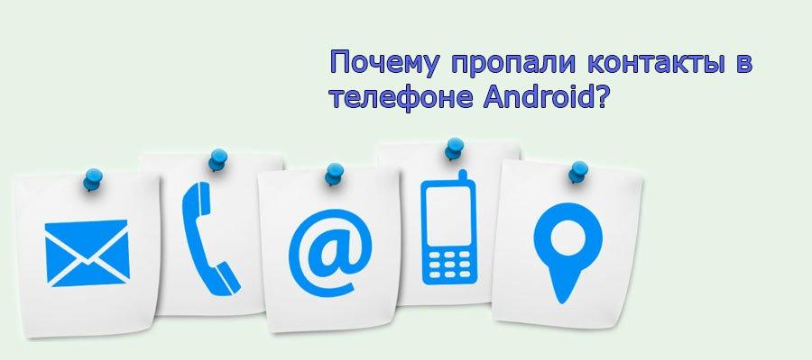 пропали контакты в телефоне, пропали контакты на андроиде, восстановить пропавшие контакты, что делать если пропали контакты, пропали контакты на андроиде как восстановить, пропали контакты на android как восстановить