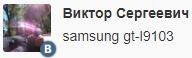 Samsung Galaxy R - обновление и прошивка