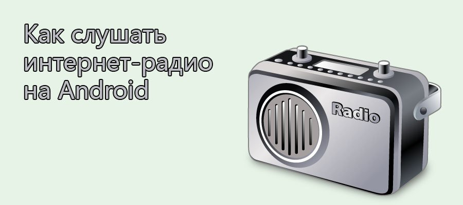 интернет радио на андроид