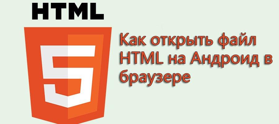 html на андроид