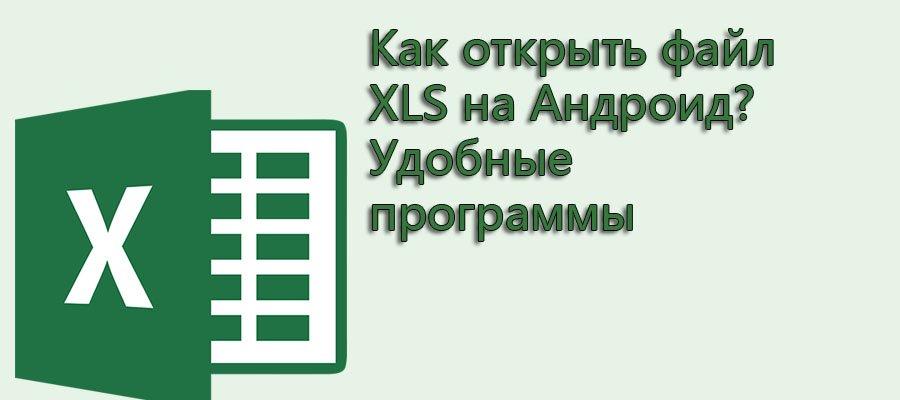 файл xls на андроид