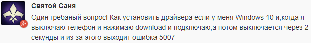 S FTHND File Is Not Loaded Yet (Ошибка 5007) - как исправить
