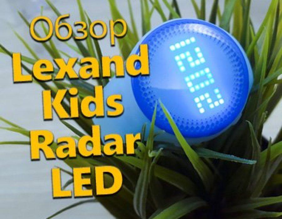 Обзор Lexand Kids Radar LED – детские смарт-часы с GPS трекером