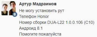 Как получить Root права на Huawei Honor 7A