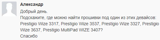 Prestigio Wize NV3 - обновление и прошивка
