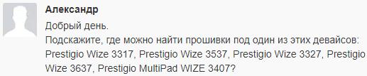 Prestigio MultiPad Wize 3637 4G - обновление и прошивка