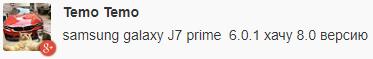 Samsung Galaxy J7 Prime - обновление и прошивка